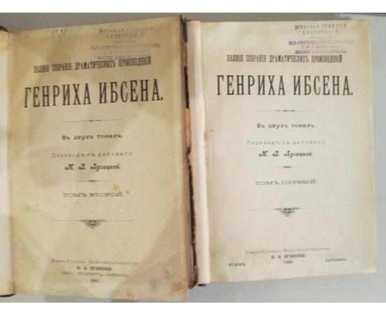 Ибсен Г. Полное собрание сочинений в 2 томах, большой формат
