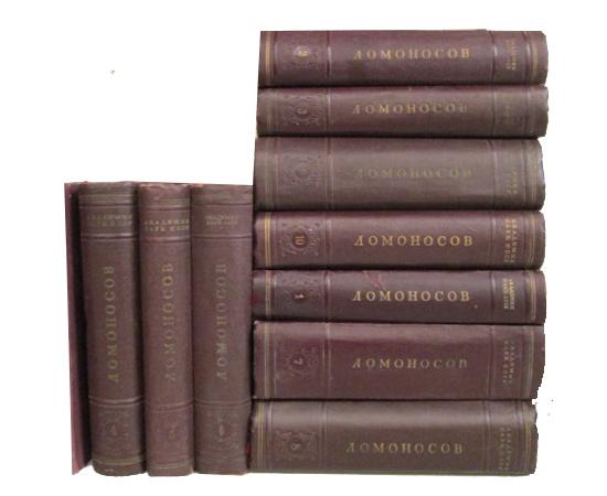 Ломоносов М.М. Полное собрание сочинений (с дополнительным томом)