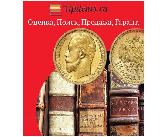 Оценка книг, монет, антиквариата, предметов старины, автомобилей