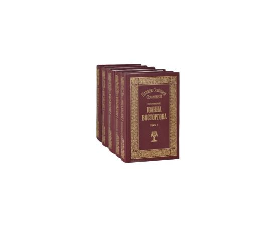 Восторгов И.И. Полное собрание сочинений в 5 томах