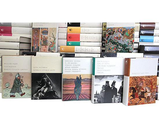 Библиотека всемирной литературы (БВЛ) в 200 томах