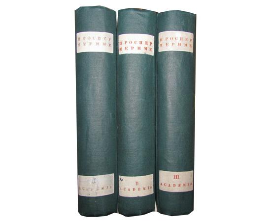 Мериме П. Сочинения в 3 томах
