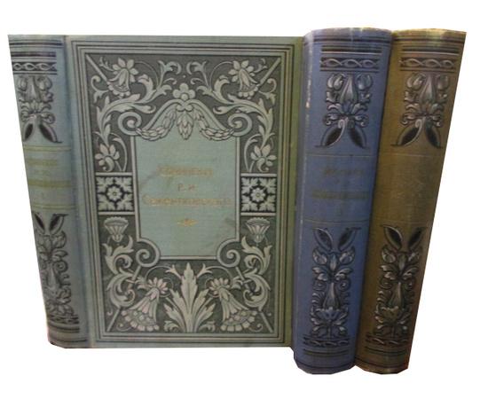 Сементковский Р.И. Сочинения в 3 томах