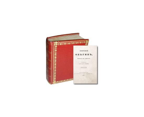 Пушкин А.С. Евгений Онегин (роман в стихах). Издание третье. Спб, 1837