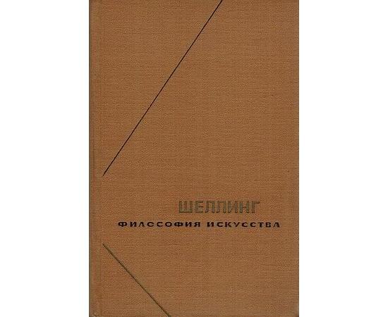 Шеллинг Ф. Философия искусства в 1 томе