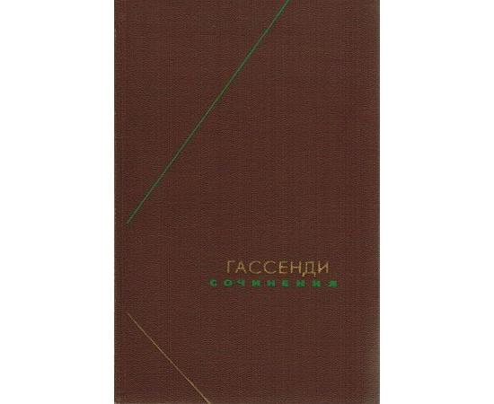 Гассенди П. Сочинения в 2 томах