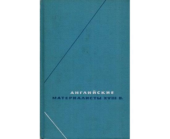 Английские материалисты XVIII в. Английские материалисты XVIII в. Собрание произведений в трёх томах
