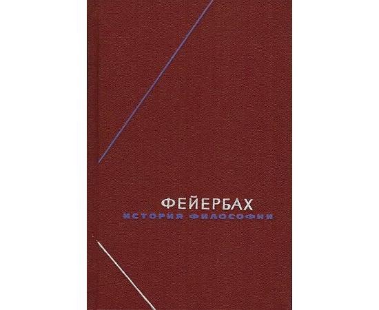 Фейербах Л. История философии в 3 томах