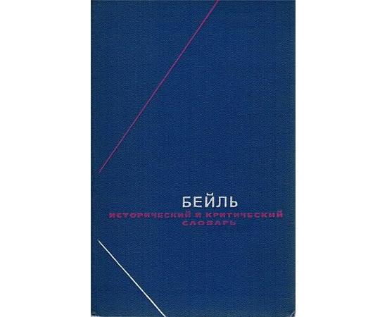 Бейль П. Исторический и критический словарь в 2 томах