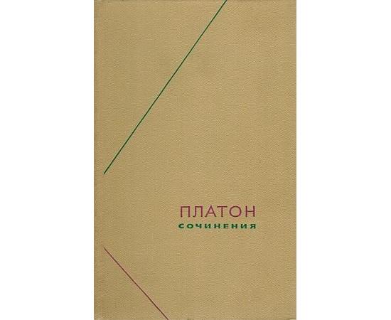 Платон Сочинения в 3 томах, 4 книгах
