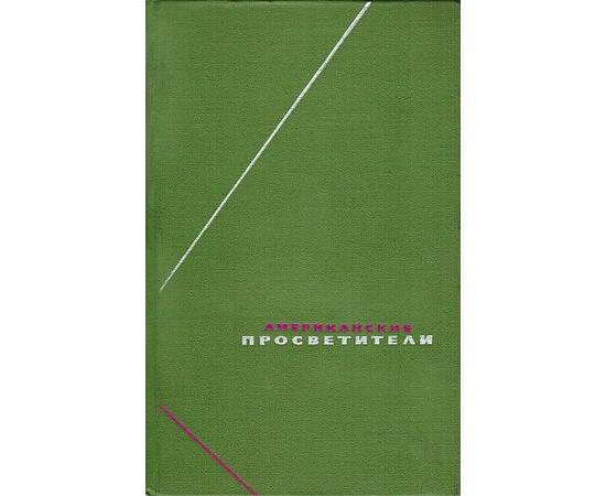 Американские просветители Избранные произведения в 2 томах