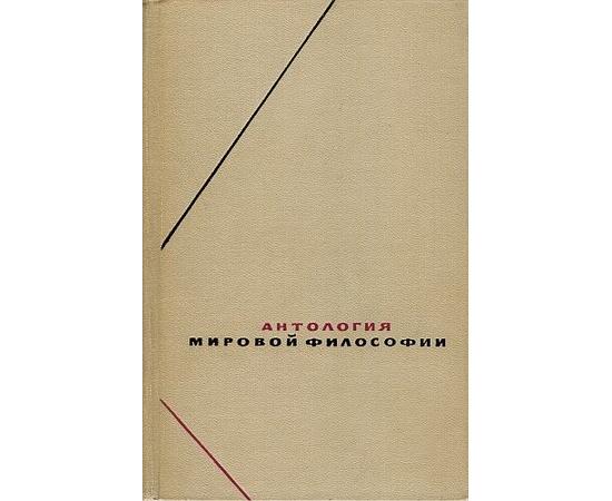 Антология мировой философии в 4 томах, в 5 книгах