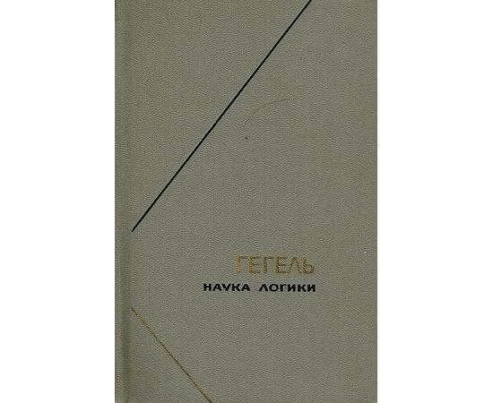 Гегель Г.В.Ф. Наука логики в 3 томах