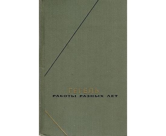 Гегель Г.В.Ф. Работы разных лет в 2 томах