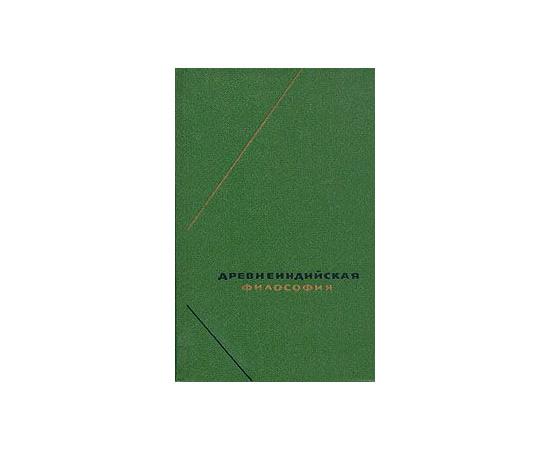 Древнеиндийская философия. Начальный период. (второе издание)