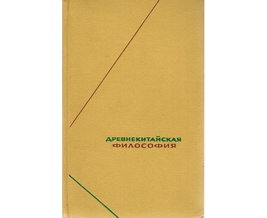 Древнекитайская философия в 2 томах