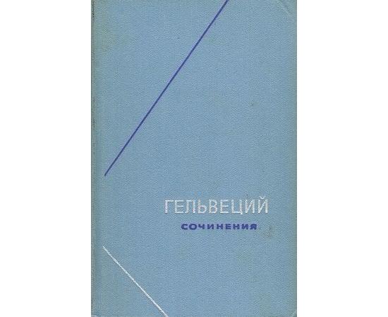 Гельвеций К.А. Сочинения в 2 томах