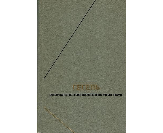 Гегель Г.В.Ф. Энциклопедия философских наук в трёх томах