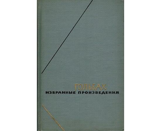 Гольбах П.А. Избранные произведения в 2 томах