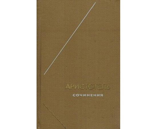 Аристотель Сочинения в 4 томах