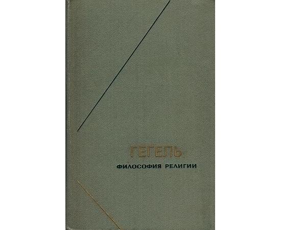 Гегель Г.В.Ф. Философия религии в 2 томах