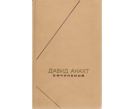 Анахт Д. Сочинения