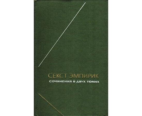 Эмпирик С. Сочинения в 2 томах