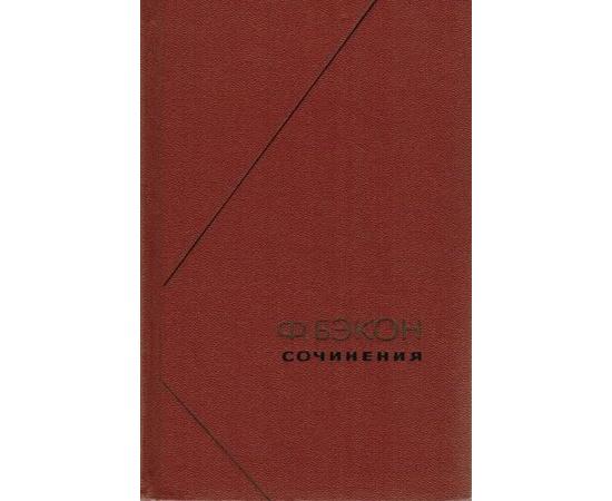 Бэкон Ф. Сочинения в 2 томах (издание дополненное)
