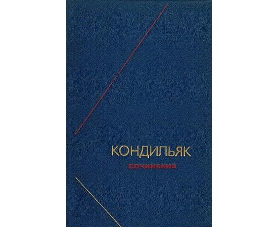 Кондильяк Э.Б. де Сочинения в 3 томах