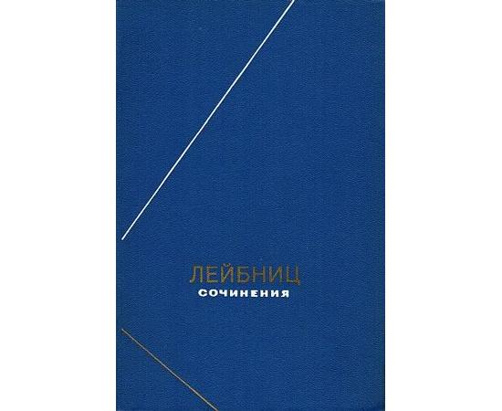 Лейбниц Г.В. Сочинения в 4 томах