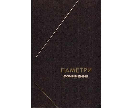 Ламетри Ж.О. Сочинения 1983 года