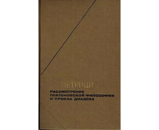 Петрици И. Рассмотрение платоновской философии и Прокла Диадоха