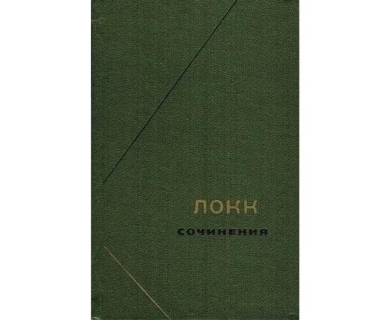 Локк Дж. Сочинения в 3 томах