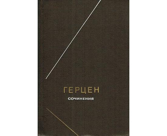 Герцен А.И. Сочинения в 2 томах