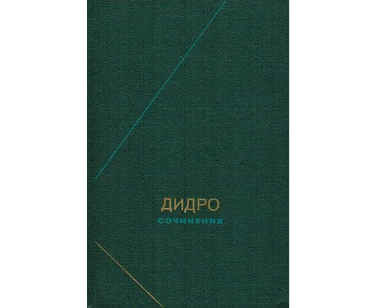 Дидро Д. Сочинения в 2 томах