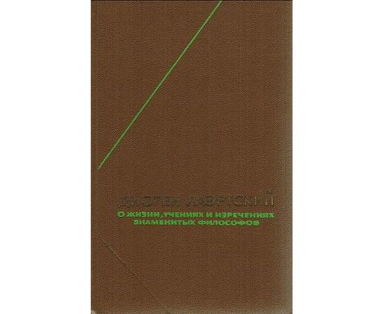 Лаэртский Д. О жизни, учениях и изречениях знаменитых философов.