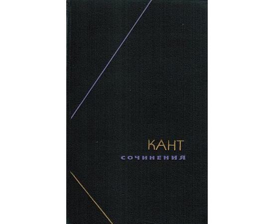 Кант И. Сочинения в 6 томах