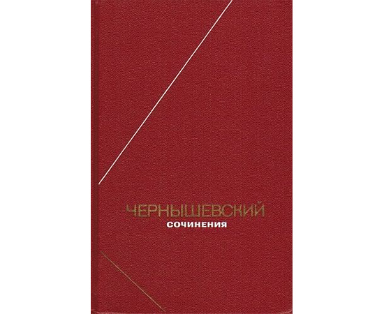 Чернышевский Н.Г. Сочинения в 2 томах