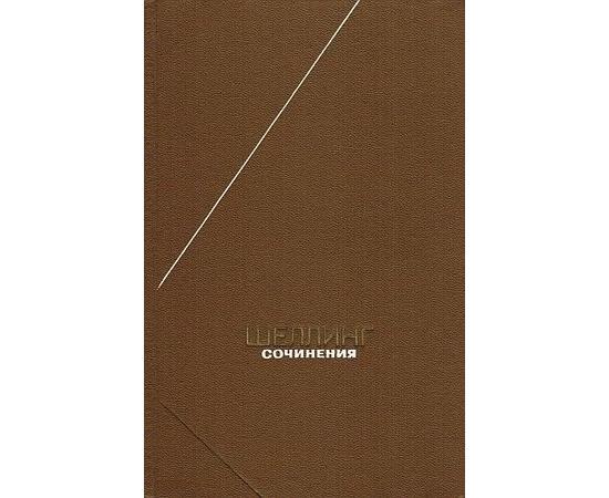 Шеллинг Ф. Сочинения в 2 томах