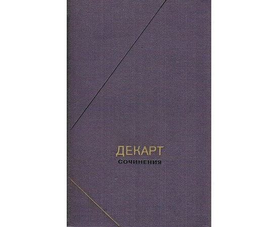 Декарт Р. Сочинения в 2 томах
