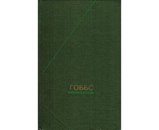 Гоббс Т. Сочинения в 2 томах (издание дополненное)
