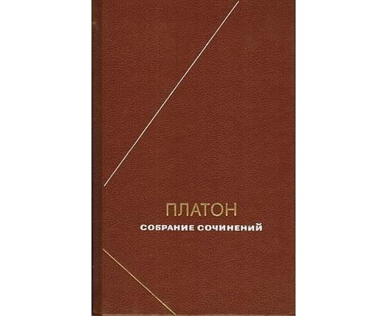 Платон Собрание сочинений в 4 томах