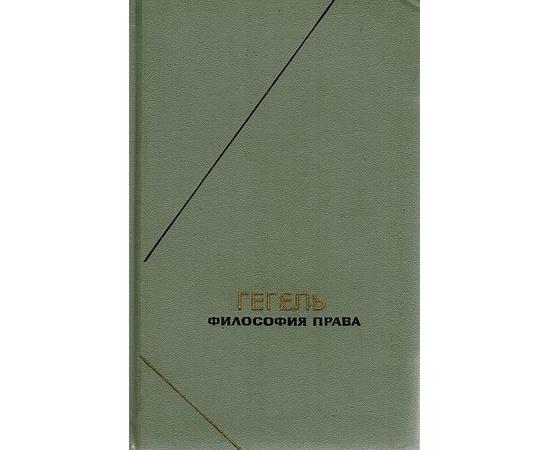Гегель Г.В.Ф. Философия права