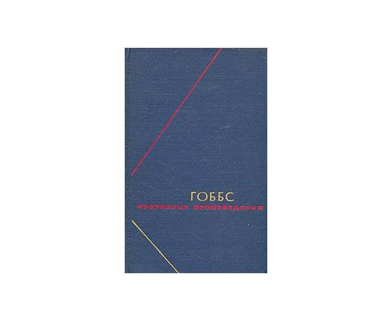 Гоббс Т. Избранные произведения в 2 томах