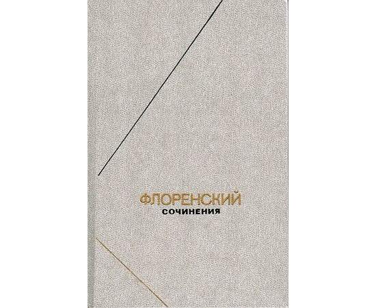 Флоренский П.А. Сочинения в 4 томах