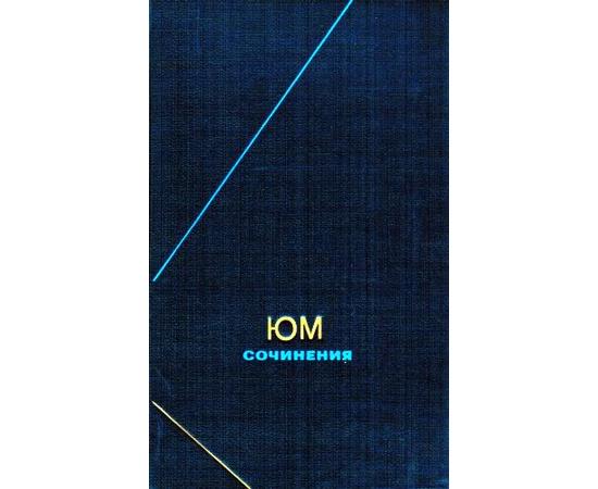 Юм Д. Сочинения в 2 томах (издание дополненное)