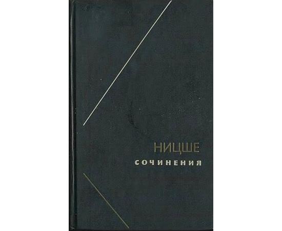 Ницше Ф. Сочинения в 2 томах