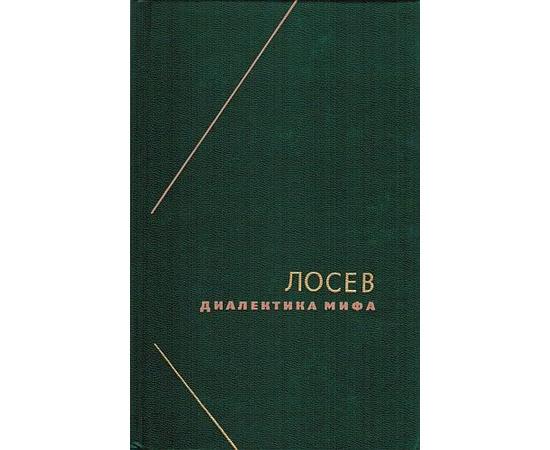 Лосев А.Ф. Диалектика мифа