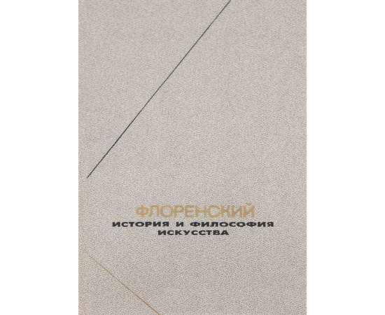 Флоренский П.А. Статьи и исследования по истории и философии искусства и археологии