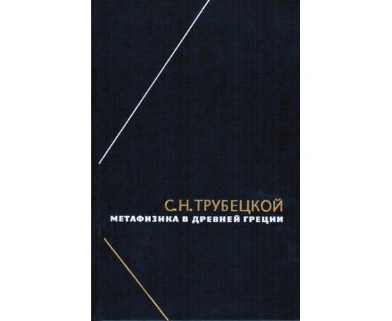 Трубецкой С.Н. Метафизика в Древней Греции
